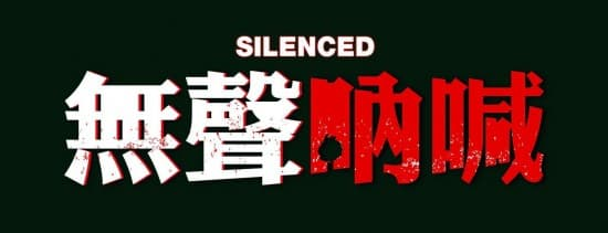 沉默的吶喊