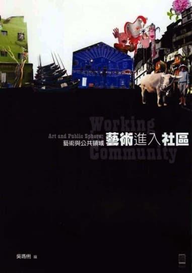 <藝術與公共領域:藝術進入社區>  編輯:吳瑪俐 出版社:遠流 出版日期:2007年10月26日