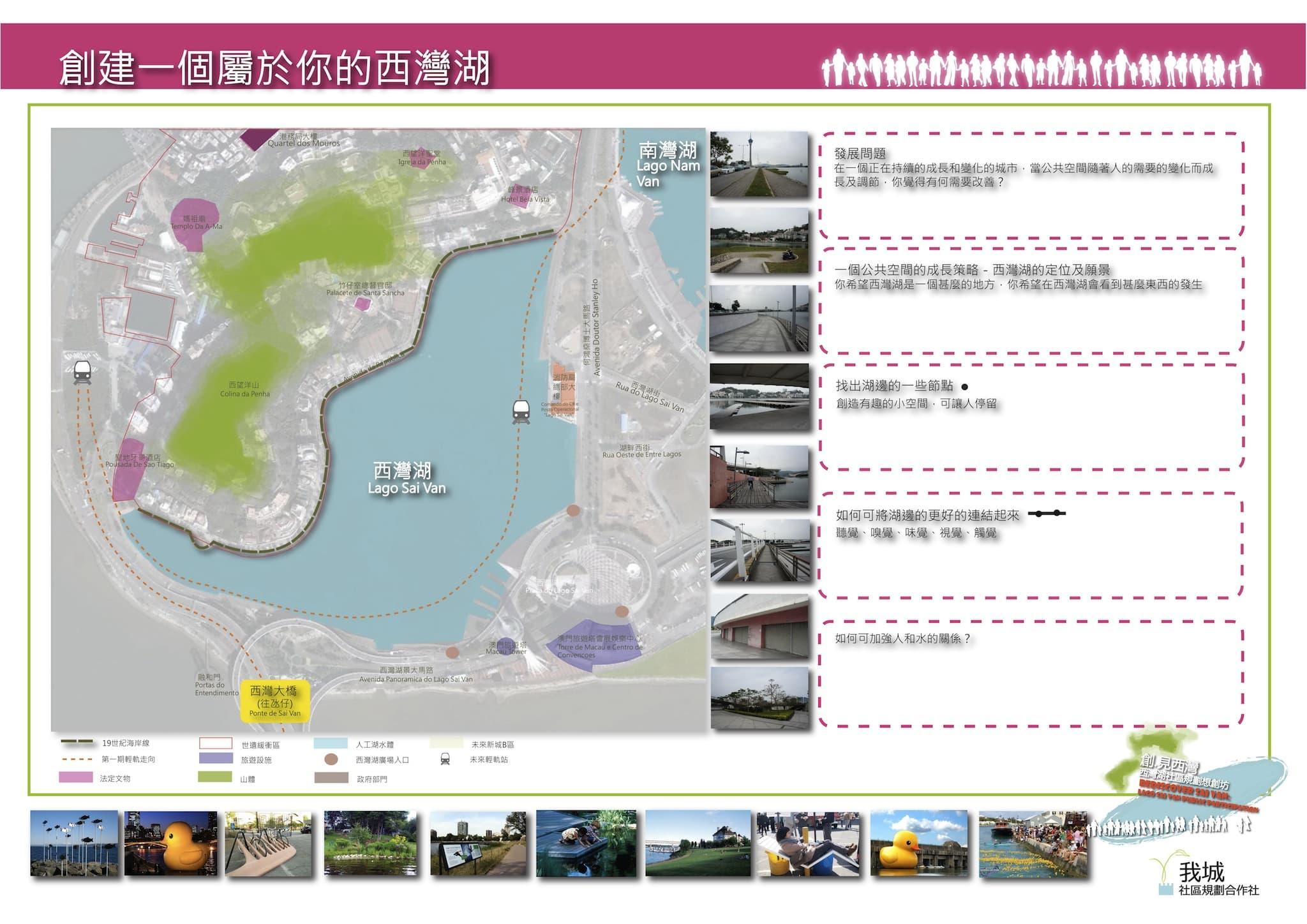 專訪我城規劃合作社有關《創‧見西灣湖:西灣湖社區規劃想創坊》籌辦理念