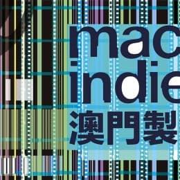 澳門製造 Macao Indies