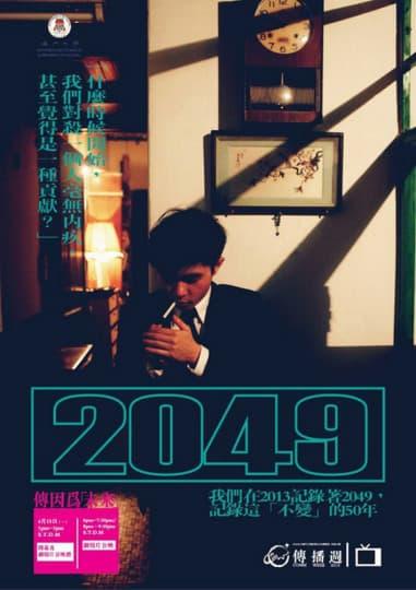 《2049》是今年澳大傳播週開幕電影