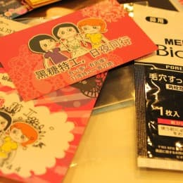 香港黑糖特工以精美的化妝用品跟性工作者打開話題