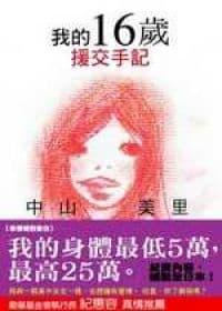 06年出版的《我的十六歲援交手記》,哄動整個日本乃至周邊國家反思援交現象