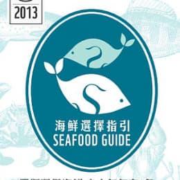 WWF 海鮮選擇指引