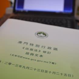 《出版法》修訂諮詢文本