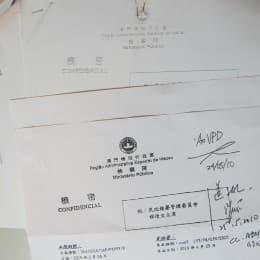 涉及「十墓地」事件的「機密文件」