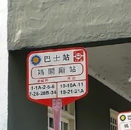 小型的公車站牌也跟隨風格