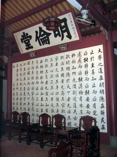 台南孔廟明倫堂 (維基百科圖片)