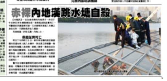 新聞圖片:赤裸內地漢跳水塘自殺/正報/2月7日星期五