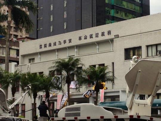 有民眾在立法院頂樓噴上「當獨裁成為事實,革命就是義務」