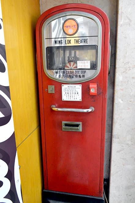 戲院留存最久的電子磅