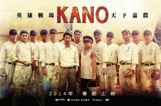 圖片來源:《KANO》官方臉書