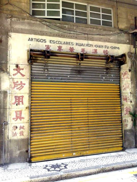 祥安現店附近有一「怪漢毛筆」,店早已結業。外牆的隸書大字亦顯斑駁。據街坊憶述,「怪漢毛筆」的賣點是可在毛筆上「閉目閃電刻字」。(相片攝於2013年10月,草堆街)