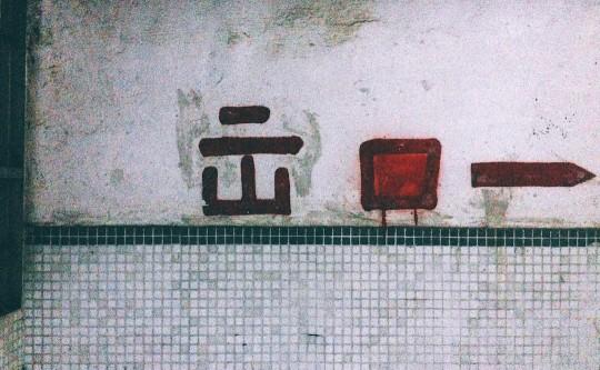 「出口」,很多人都會手寫異體字