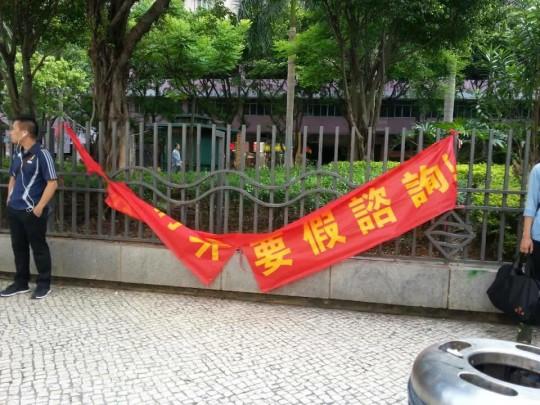橫幅再被惡次破壞後,居民為安全計已暫停擺街站收集簽名。