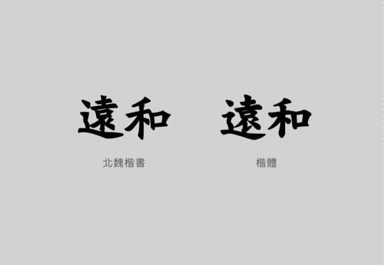 澳門招牌最常見的字體