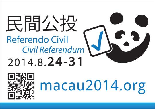 「民間公投」將於8月24-31日舉行。