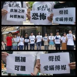 前立法會議員陳偉智及十多名市民到檢院外聲援2名愛瞞記者。