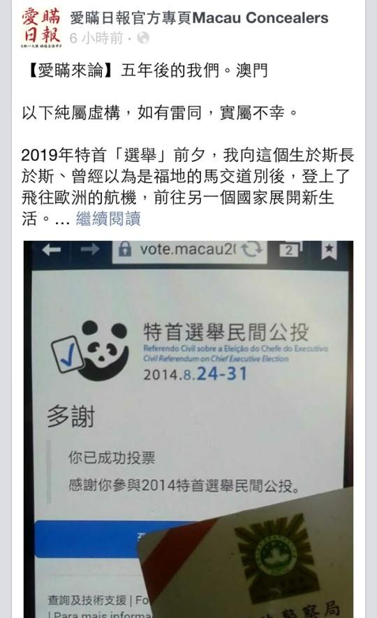 司警指《愛瞞》臉書專頁上載一張圖片涉嫌濫用司警標誌,當局否認針對「民間公投」選擇性執法。