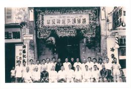 魯班誕理監事會合影(1950年代)