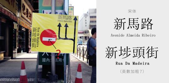 連「禁止通行」的符號都沒對準