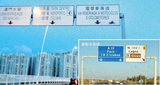 左為在西灣大橋上拍攝的指標,右為葡國高速公路上
