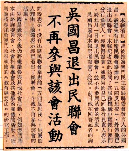 吳國昌被誤傳退出民聯會