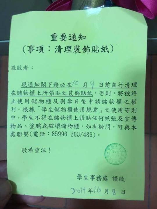 理工學院學生事務處向學生發出的通知,要求今日內清理貼紙及黃絲帶。(編註:圖片提供者並非受訪者)