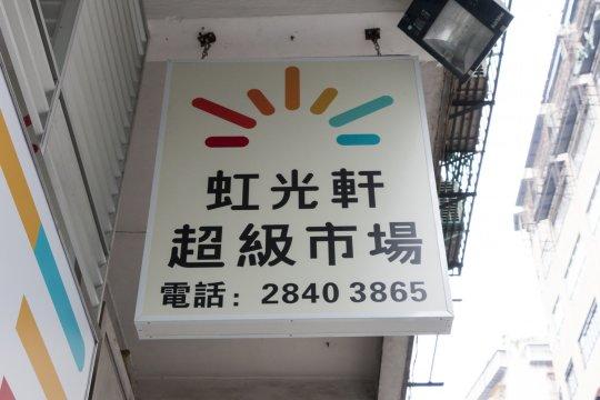 「虹光軒」新設免費送貨專線,購滿三百元即可享用。