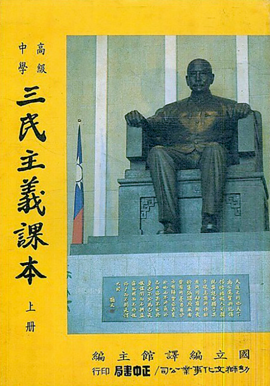 臺灣公民教育的轉型與前瞻 (1)image1
