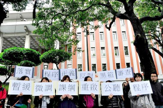 臺灣公民教育的轉型與前瞻 (1)image2