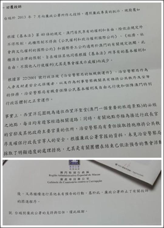 廉署回覆仇國平信件內容