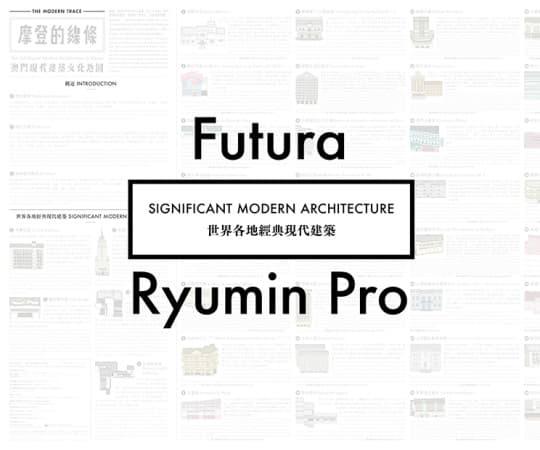 標題字組合(一):(西)Futura及(中)Ryumin Pro
