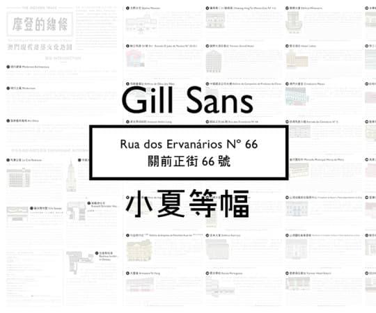 標題字組合(二):(西)Gill Sans 及(中)小夏等幅