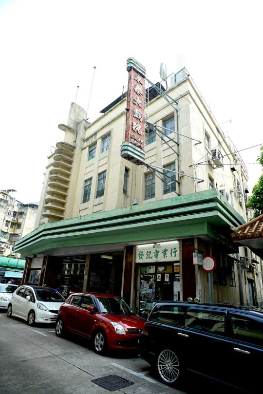 永樂戲院是澳門重要戲院之一