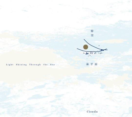 台灣樂團Cicada的最新專輯《仰望海平面》