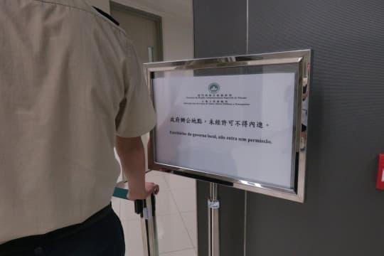 指示牌上寫有「政府辦公地點,未經許可不得內進。」