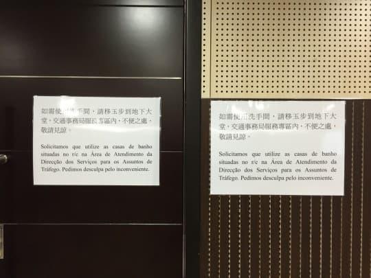 會議室內貼有告示,要求旁聽人士到地下交局服務專區的洗手間。