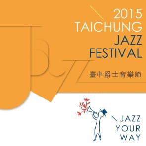 台中爵士音樂節2015
