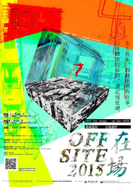 「OFF SITE 2015」 的藝術在地實踐: 從關前街到祐漢