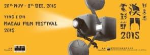 影意志主辦的澳門電影節2015將於11月20日。