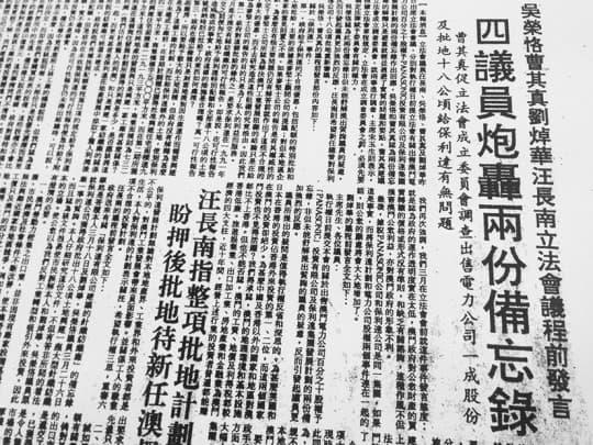 1991年,當時多位議員炮轟保利達纺織城項目只是一個空心計劃。