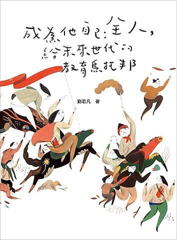 《成為他自己:全人,給未來世代的教育烏托邦》作者:劉若凡/出版社:衛城出版