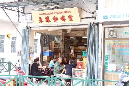 永耀咖啡室屹立於風順堂街(聖老愣佐堂旁)二十多年。