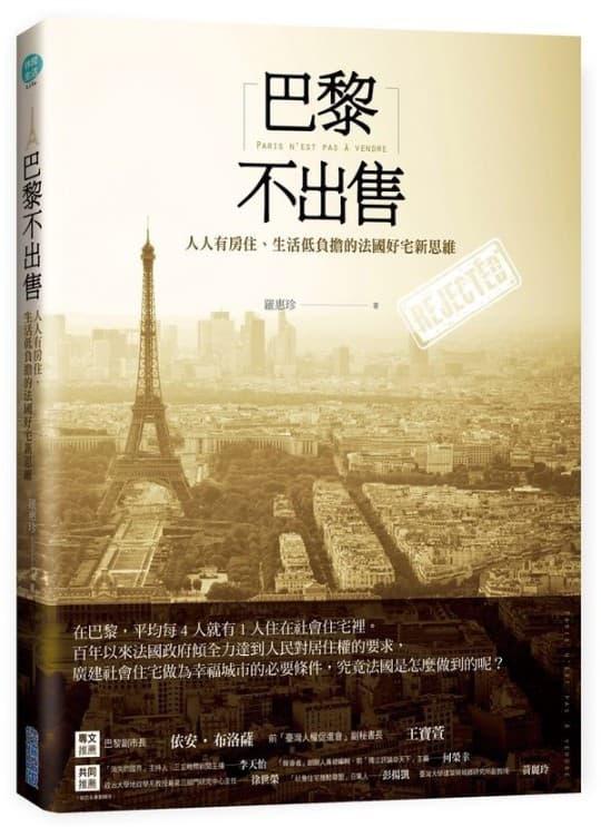 《巴黎不出售》羅惠珍 著/尖端出版