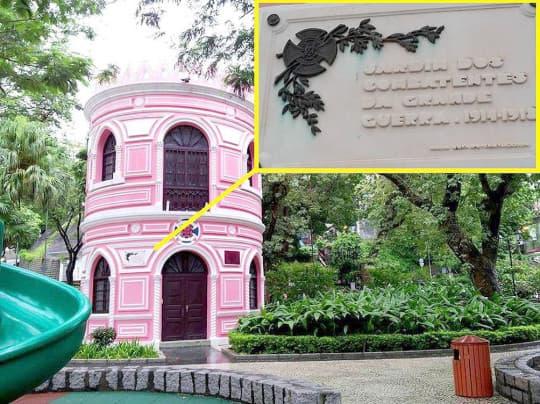 眾所周知,這裏是嘉思欄花園/南灣花園(Jardim de S. Francisco)。細看花園內這座圓柱型的小建築(現為「澳門傷殘人士協會」會址),才發現花園有另一個鮮為人知的名稱-Jardim dos Combatentes da Grande Guerra.1914-1918,中文直譯為「1914-1918 大戰烈士花園」,以紀念葡萄牙在第一次世界大戰中陣亡的士兵。(圖、文:「葡文無難度」專頁)