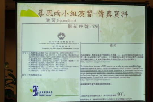 教青局今早向傳媒機構發出的通知中寫有「演習」字樣。