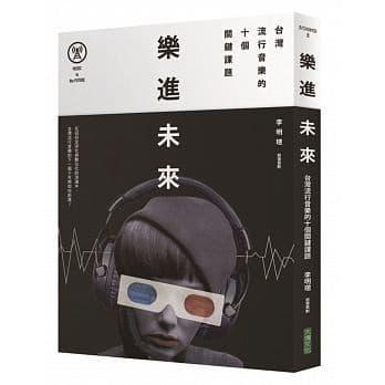 《樂進未來-台灣流行音樂的十個關鍵課題》