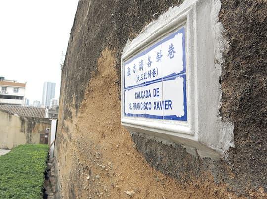 雖同是夯土,但專家指大三巴牌坊與山頂醫院旁一段古城牆成份和密度都有不同。