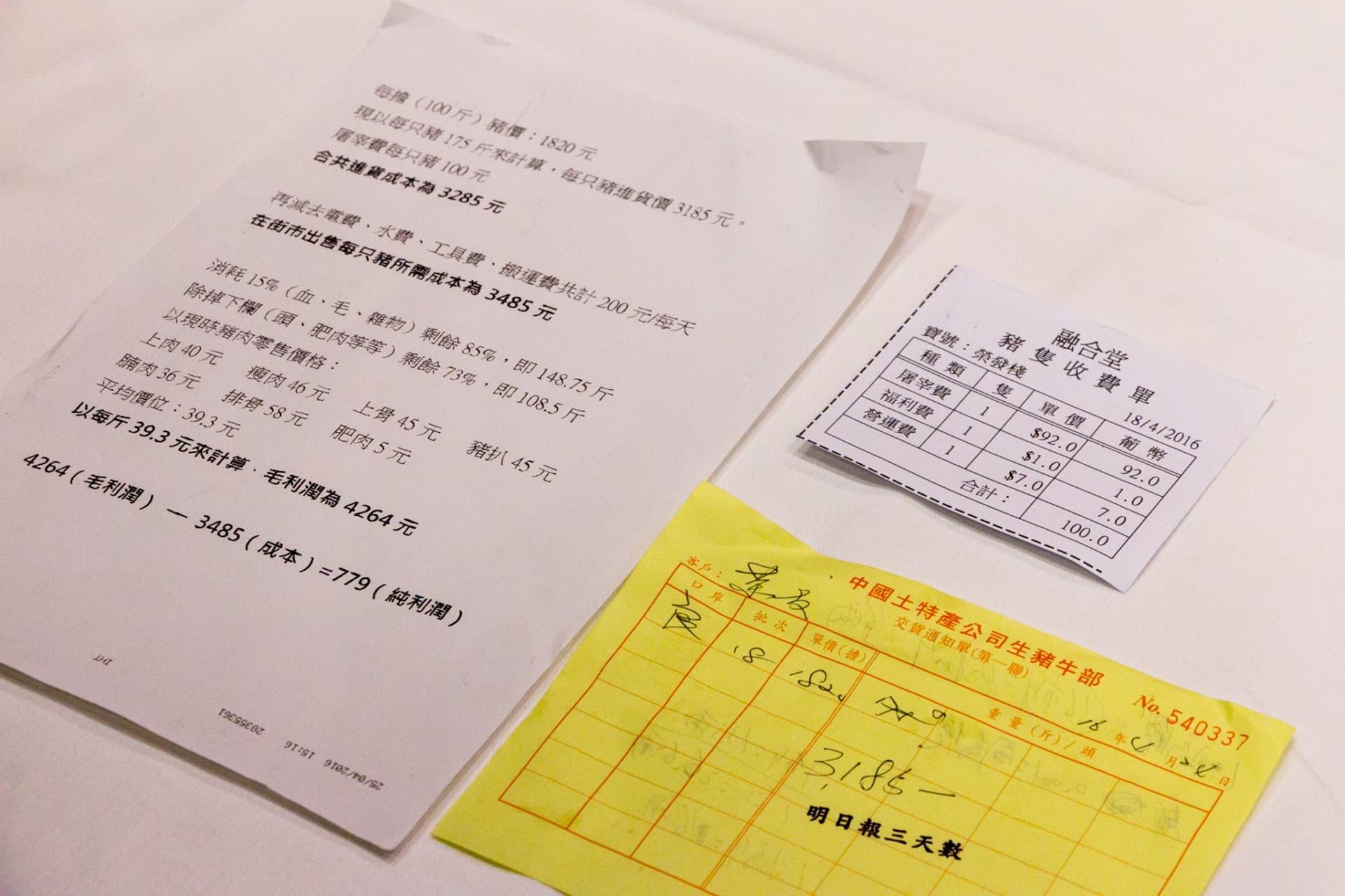 郭樹平稱,每賣出一隻活豬,肉販只能賺取779元。 (註:圖中重量單位為司馬斤,每一司馬斤等於0.605公斤)